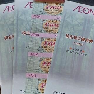 AEON - イオン株主優待券★40枚