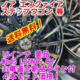 送料無料!Weds LEONIS18インチ×新品タイヤ選択自由215/45R18