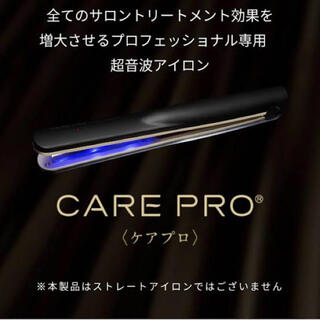 CARE PRO ケアプロ 超音波アイロン