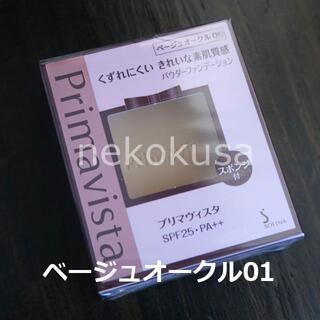 Primavista - B01 プリマヴィスタ ファンデーション ベージュオークル01