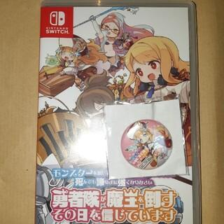 Nintendo Switch - モンスターを倒して強い剣や鎧を手にしなさい。死んでも諦めずに強くなりなさい。勇者