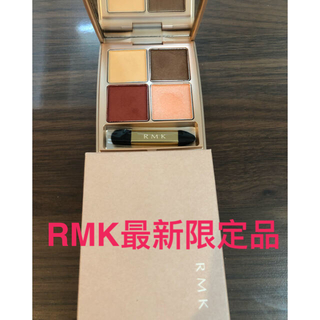 RMK - RMKローズウッドデイドリーム4アイズ01 キャニオンデイブレイク アイシャドウ