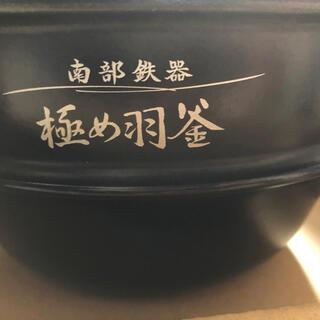 ゾウジルシ(象印)の象印 中古 極め羽釜 炊飯器用 内釜 5.5合(炊飯器)
