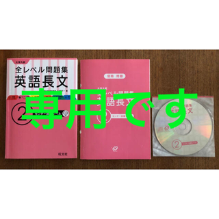 オウブンシャ(旺文社)の大学入試全レベル問題集英語長文 2(語学/参考書)