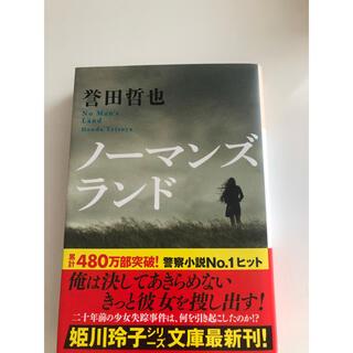 コウブンシャ(光文社)のノーマンズランド 誉田哲也(文学/小説)