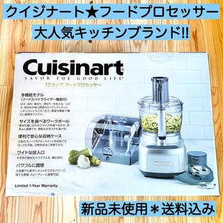 新品Cuisinart クイジナート フードプロセッサー CFP-26SVPCJ