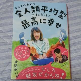 カドカワショテン(角川書店)の「すべてにおいて全人類平均型の私だけど最高に幸せ」大関れいか(アート/エンタメ)