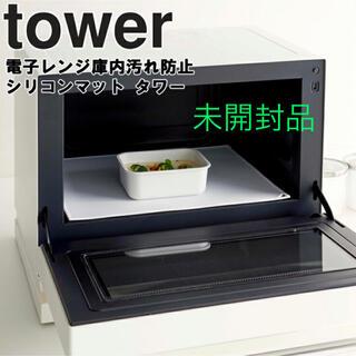 tower タワー 電子レンジ庫内汚れ防止シリコンマット 〈ホワイト〉(収納/キッチン雑貨)