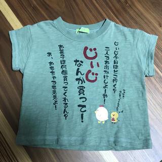 しまむら - しまむら Tシャツ 80cm  おもしろTシャツ じいじTシャツ