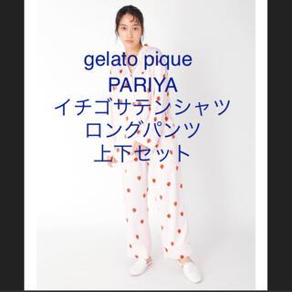 ジェラートピケ(gelato pique)のgelato pique×PARIYA★イチゴサテンシャツ★ロングパンツ★セット(パジャマ)