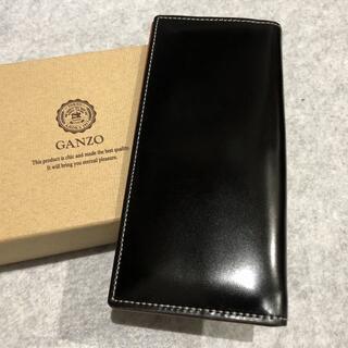 ガンゾ(GANZO)のガンゾのコードバン ファスナー小銭入れ付き長財布・ブラック(黒)(長財布)