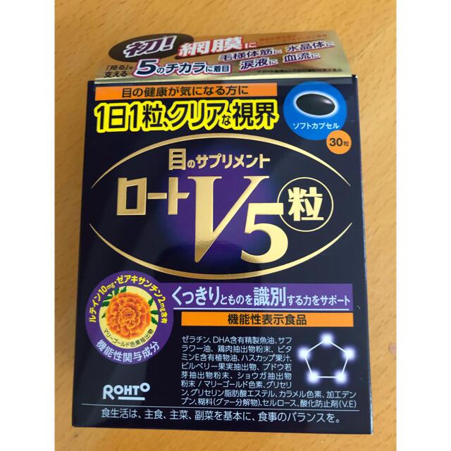 ロート製薬(ロートセイヤク)のロートV5粒 食品/飲料/酒の健康食品(その他)の商品写真