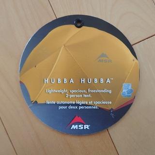 MSR - MSR ハバハバ 二人用 ジャンク
