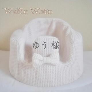 バンボ(Bumbo)のゆう 様 バンボカバー Waffle White リボン付き(シーツ/カバー)