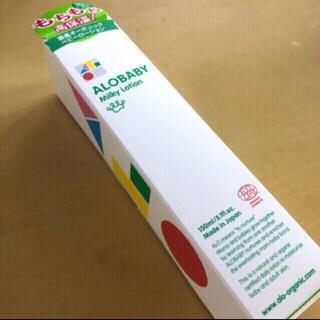 アロベビーミルクローション150ml(ベビーローション)