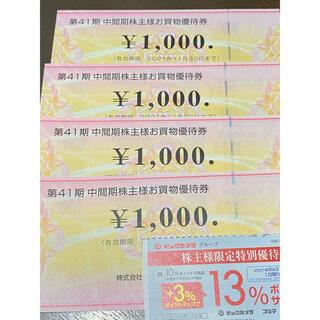 ビックカメラ株主お買物優待券(4,000円分) &13%ポイントクーポン(ショッピング)