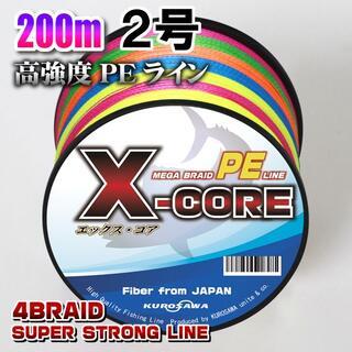 高強度PEラインX-CORE 2号28lb 200m巻き!5色マルチカラー