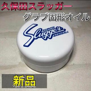 久保田スラッガー - 久保田スラッガー 野球 固形オイル ソリッドオイル