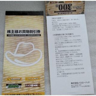 6000円分 イエローハット 株主優待券+ウォッシャー券2枚 2022年6月(その他)