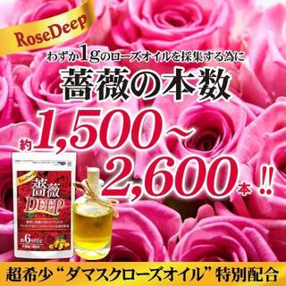 大人気❗️口臭防止サプリメント 薔薇DEEP (約6ヵ月分/180粒)