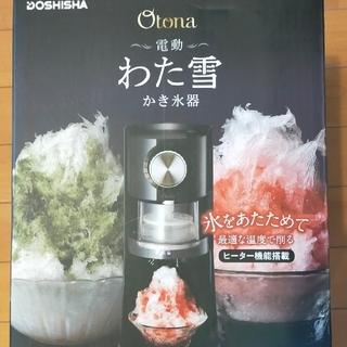 ドウシシャ(ドウシシャ)のドウシシャ わた雪 かき氷機  DSHH−20【新品未使用】(調理道具/製菓道具)