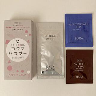 ハーバー(HABA)の美容と健康 お試しセット サンプルセット(サンプル/トライアルキット)