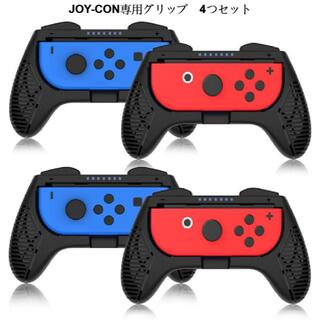 【新品】Nintendo Switchジョイコングリップ Joy-Conハンドル(その他)