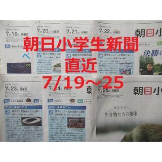 朝日小学生新聞★直近1週間分★7月19日(月)~7月25日(日)★こども新聞★(ニュース/総合)