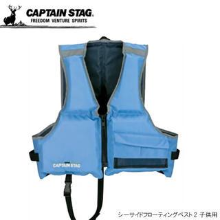 CAPTAIN STAG - キャプテンスタッグ  ライフジャケット子供用 男女兼用