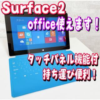 マイクロソフト(Microsoft)の【オススメ】ノートパソコン surface2 タブレット office ブルー(ノートPC)
