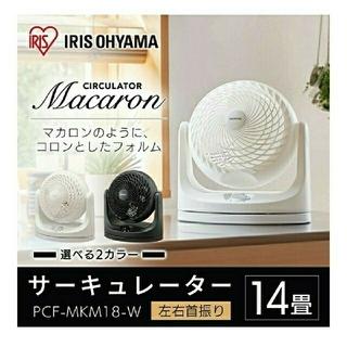 アイリスオーヤマ - サーキュレーター  アイリスオーヤマ