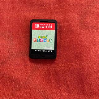 Nintendo Switch - ソフトのみ あつまれ どうぶつの森 あつもり あつ森 どう森 Switch