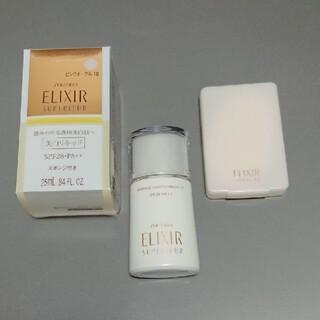 ELIXIR - 資生堂 エリクシールシュペリエル ホワイトニングリキッドUV ピンクオークル10
