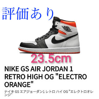 NIKE - 【23.5cm】NIKE AIR JORDAN 1 HIGH OG GS