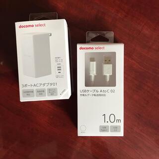 NTTdocomo - 3ポートACアダプタ01と USBケーブルAtoc02 新品未開封