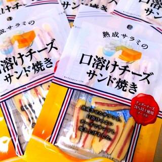 【5袋】熟成サラミの口溶けチーズサンド焼き {ガーリックサラミ&チェダーチーズ