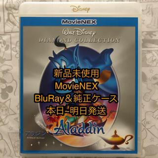 Disney - 新品未使用 アラジン MovieNEX ブルーレイ&純正ケース