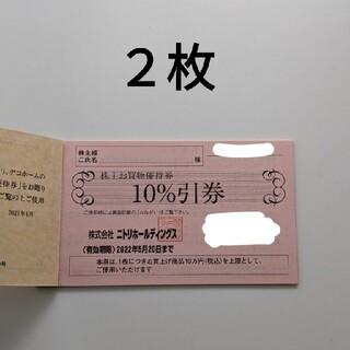 ニトリ - ニトリ 株主優待券 2枚