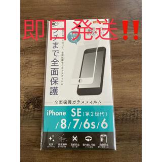 iPhone - フチ白色、3D強化ガラスフィルム(iPhone8/7/6s/6)フチまで全面保護