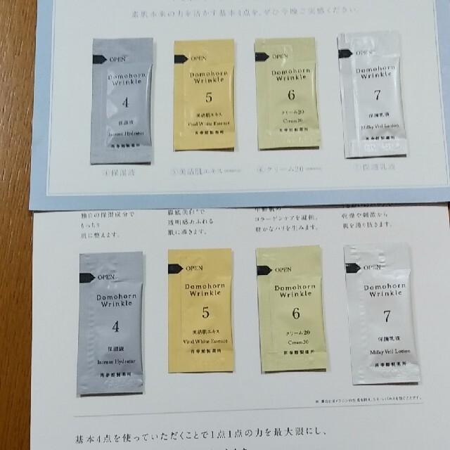 ドモホルンリンクル(ドモホルンリンクル)のドモホルンリンクルサンプル二回分 コスメ/美容のキット/セット(サンプル/トライアルキット)の商品写真
