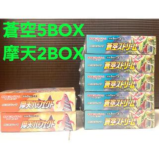 ポケモン - 【新品未開封】ポケモンカード 蒼空 摩天 セット 7BOX