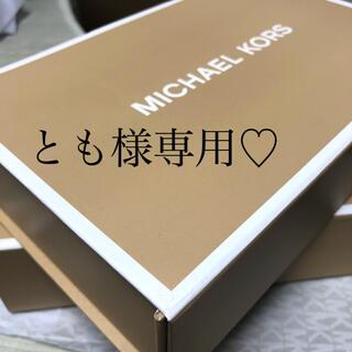 マイケルコース(Michael Kors)のとも様専用❤️michael kors マイケルコース 箱 box(ショップ袋)