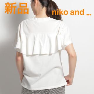 ニコアンド(niko and...)の新品タグ付 ニコアンド 抗菌防臭 バックフリルT カットソー ホワイトM(Tシャツ(半袖/袖なし))