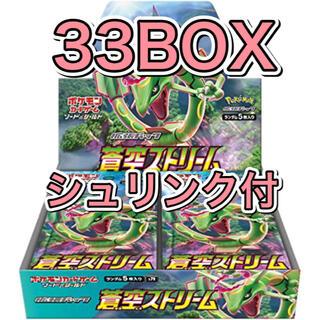 ポケモン(ポケモン)の【新品未開封シュリンク付き】蒼空ストリーム 33BOX(Box/デッキ/パック)