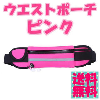 桃 ウエストポーチ ランニングポーチ ピンク メンズ レディース バッグ