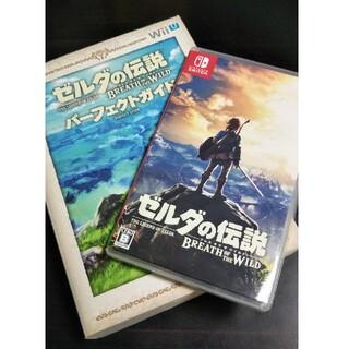 Nintendo Switch - ゼルダの伝説 ブレスオブザワイルド パーフェクトガイドセット