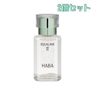 【2個組】HABA SQUALANE Ⅱ スクワランⅡ 化粧オイル ハーバー