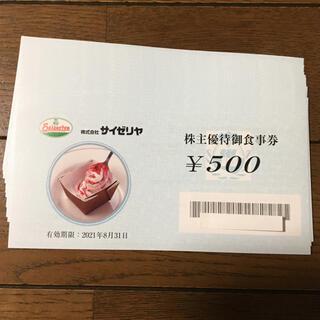 サイゼリヤお食事券10,000円分(レストラン/食事券)
