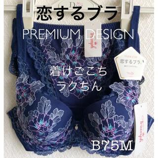 Triumph - 【新品タグ付】トリンプ/恋するブラ★プレミアム★B75M(定価¥12,210)