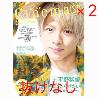 Johnny's - Cinema★Cinema (シネマシネマ) 8月号 平野紫耀